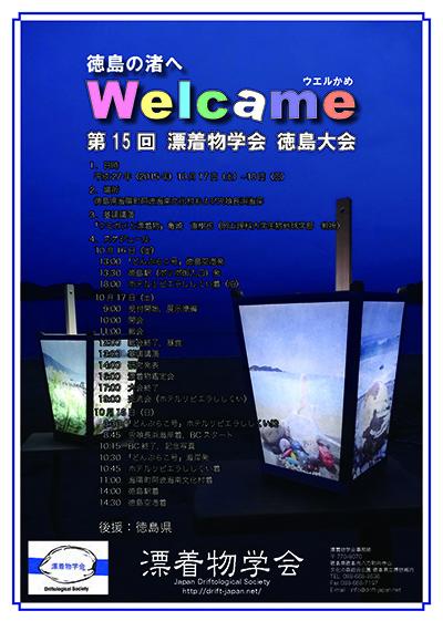 第15回漂着物学会徳島大会