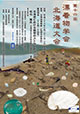 16hokkaido_poster_80_114.jpg